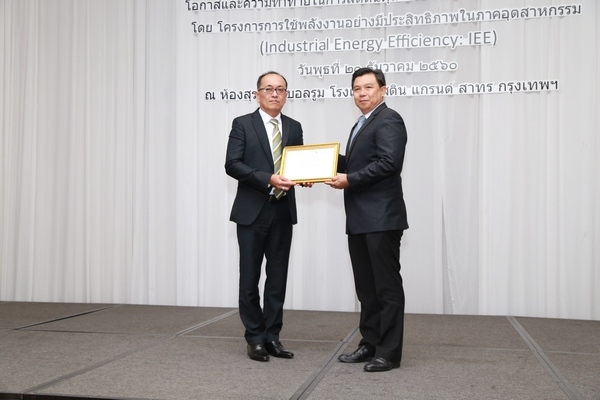 Aeroflex received award on the Case study IEE Project (Industrial Energy Efficiency Project)