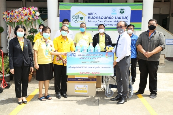 แอร์โรเฟลกซ์ มอบอุปกรณ์ทางการแพทย์ให้กับ โรงพยาบาลส่งเสริมสุขภาพตำบลมะขามคู่ อ.นิคมพัฒนา จังหวัดระยอง / AEROFLEX joins to fight COVID-19 by providing medical equipment to MakhamKhu Sub-District Health Promoting Hospital