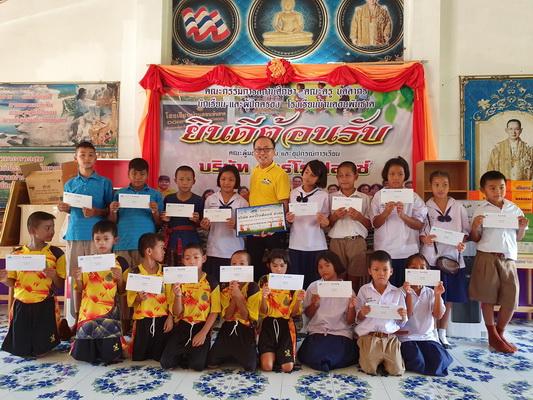 เพื่อน้องที่ห่างไกลปีที่ 8 / Project for children in the remote area for the 8th consecutive year