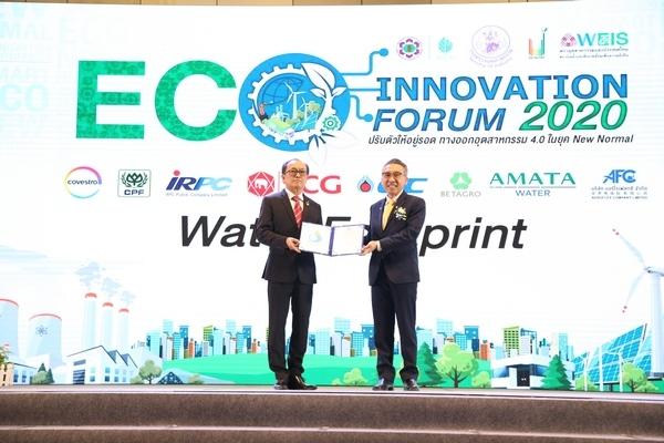 แอร์โรเฟลกซ์ ได้ใบรับรองวอเตอร์ฟุตพริ้นท์ของผลิตภัณฑ์ / AEROFLEX received the Certificate of Water Footprint for Products